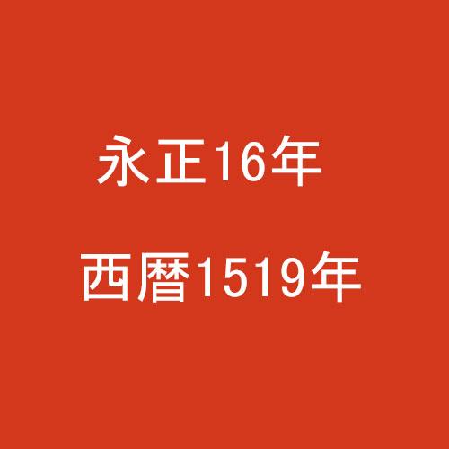 永正16(1519)年