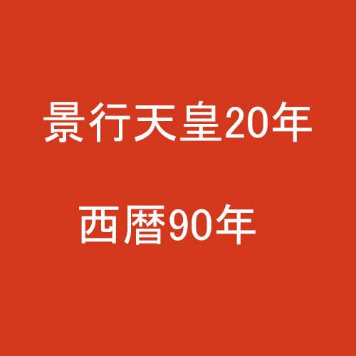 景行天皇20(90)年