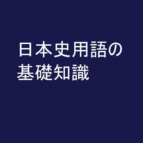 日本史用語の基礎知識