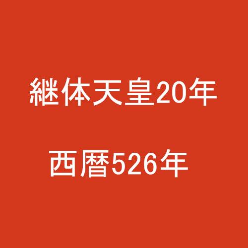 継体天皇20(526)年