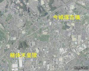継体天皇陵と今城塚古墳との位置関係