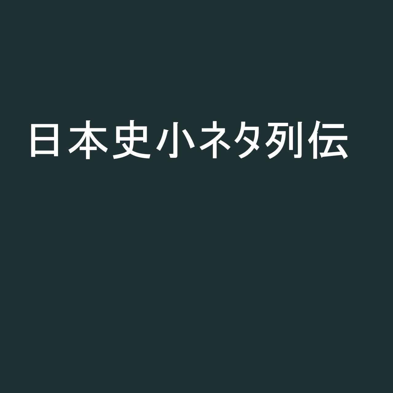 日本史小ネタ列伝