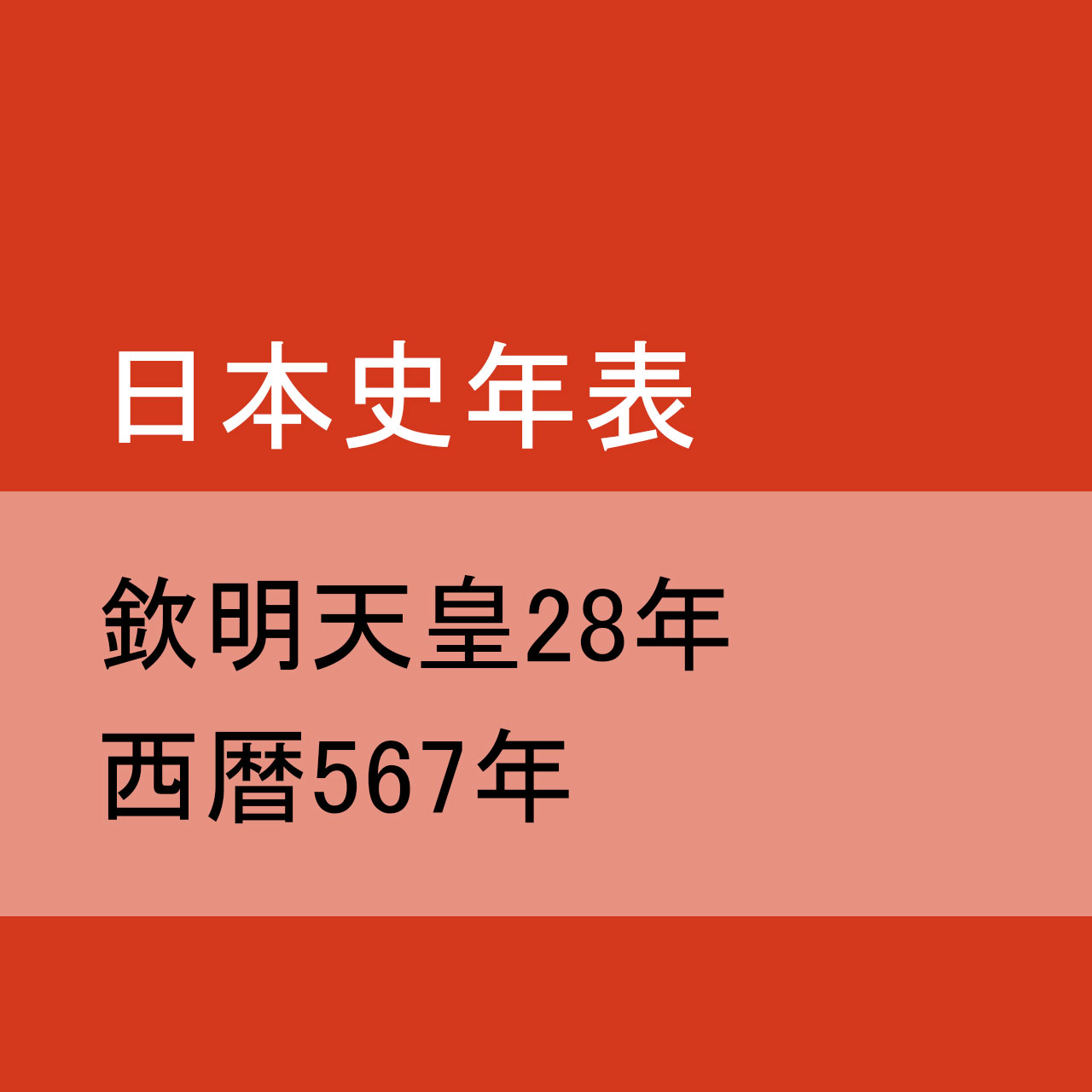 欽明天皇28(567)年
