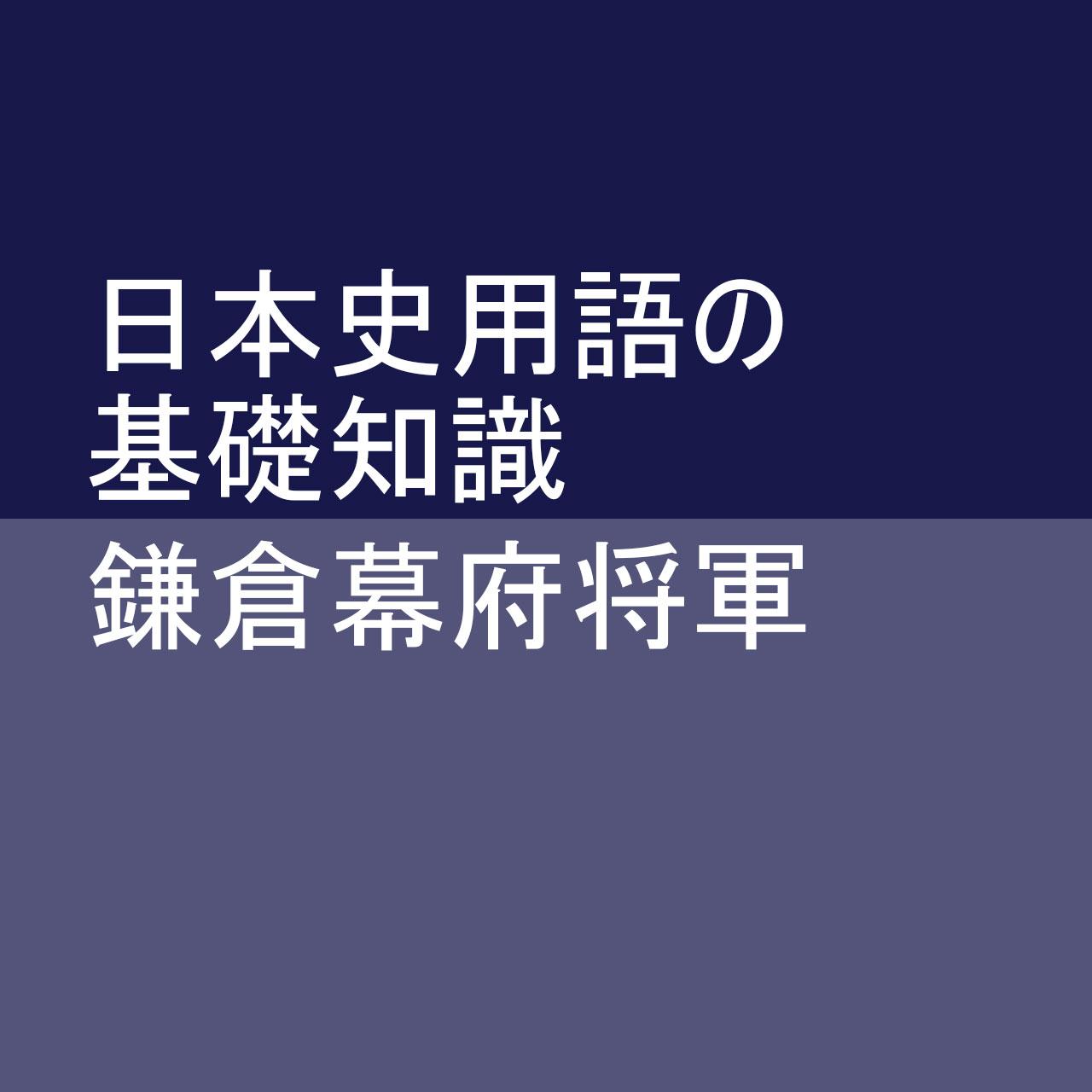 日本史用語の基礎知識 鎌倉幕府将軍
