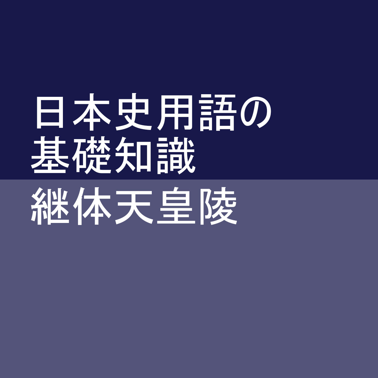継体天皇陵