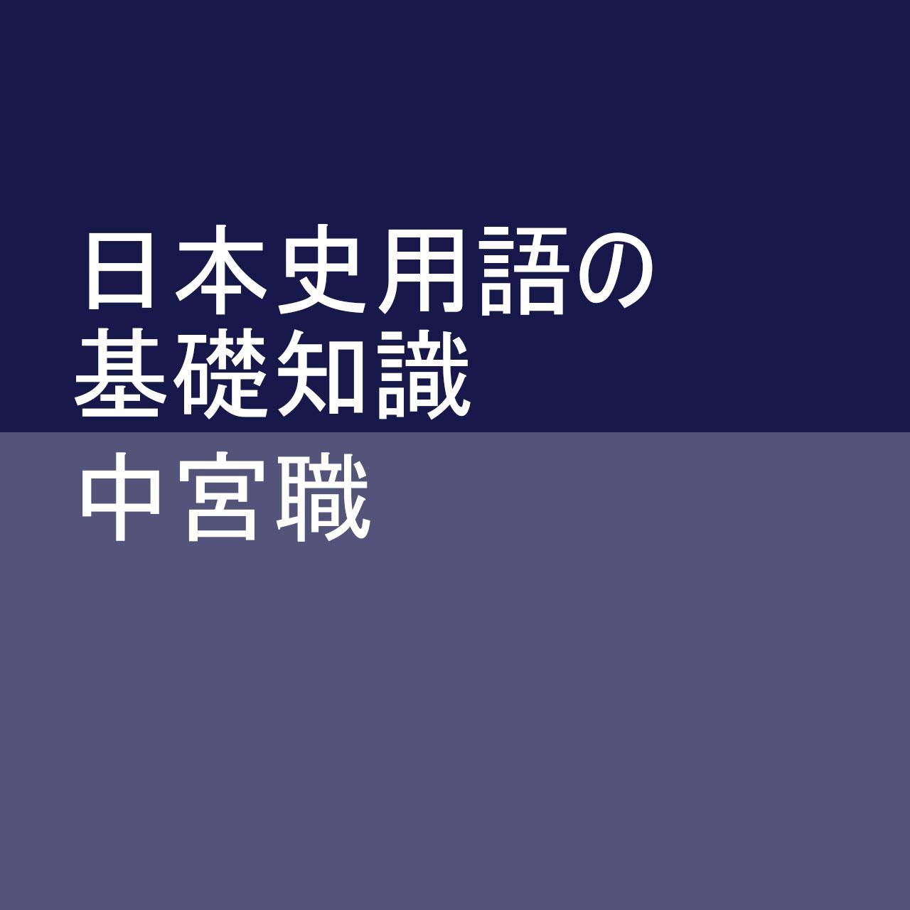 日本史用語の基礎知識 中宮職