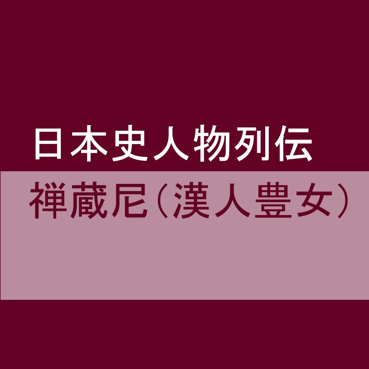 禅蔵尼 (漢人豊女)