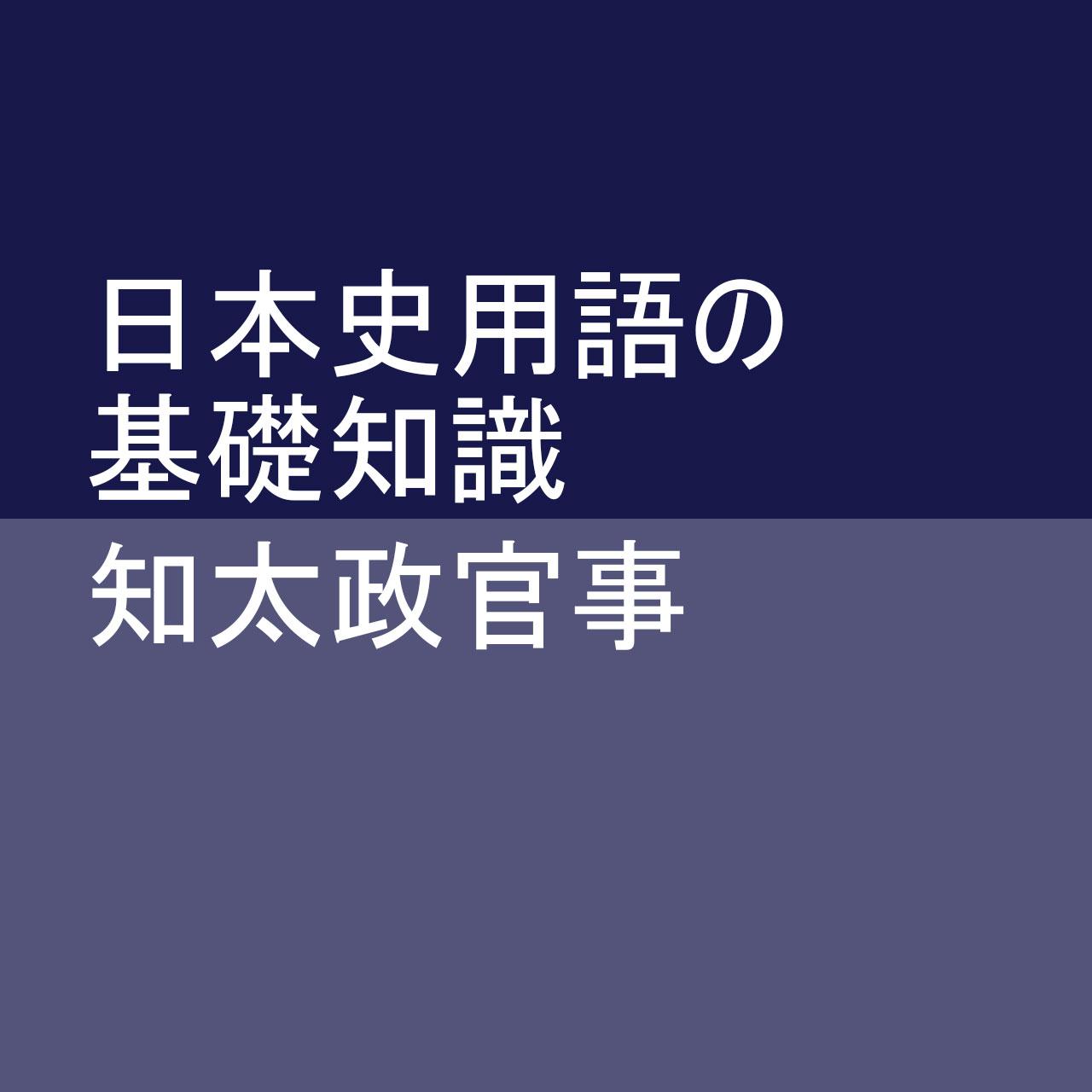 知太政官事