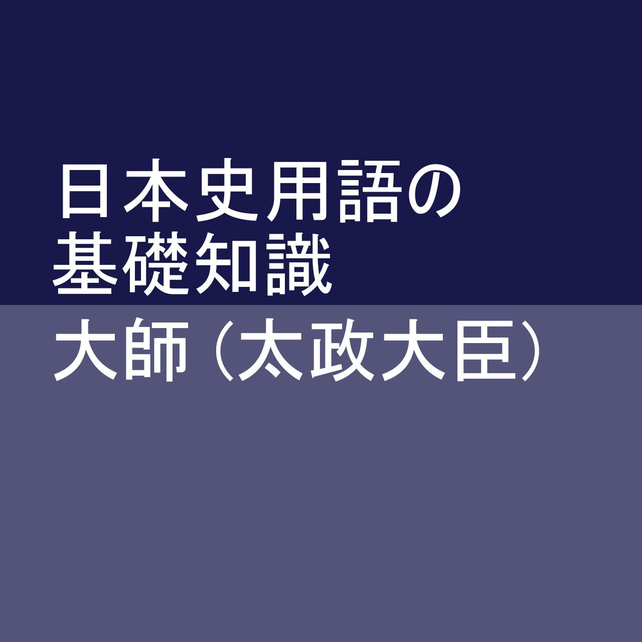 大師(太政大臣)