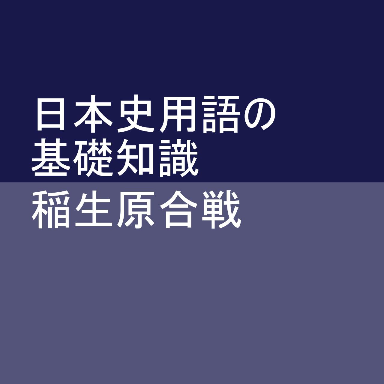 稲生原合戦