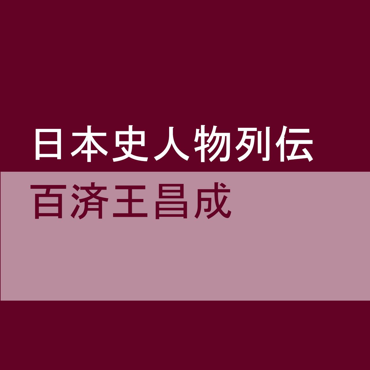 百済王昌成