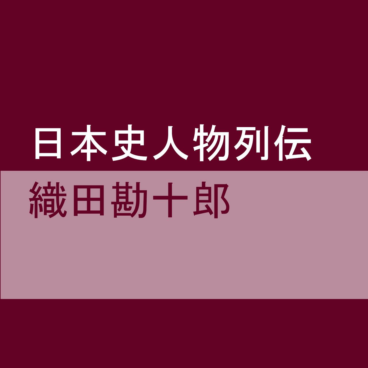 織田勘十郎(織田信勝)