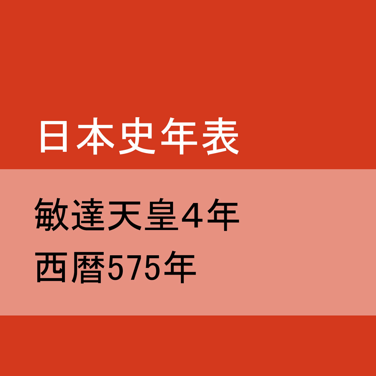 敏達天皇4(575)年