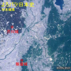 飯盛城と芥川城