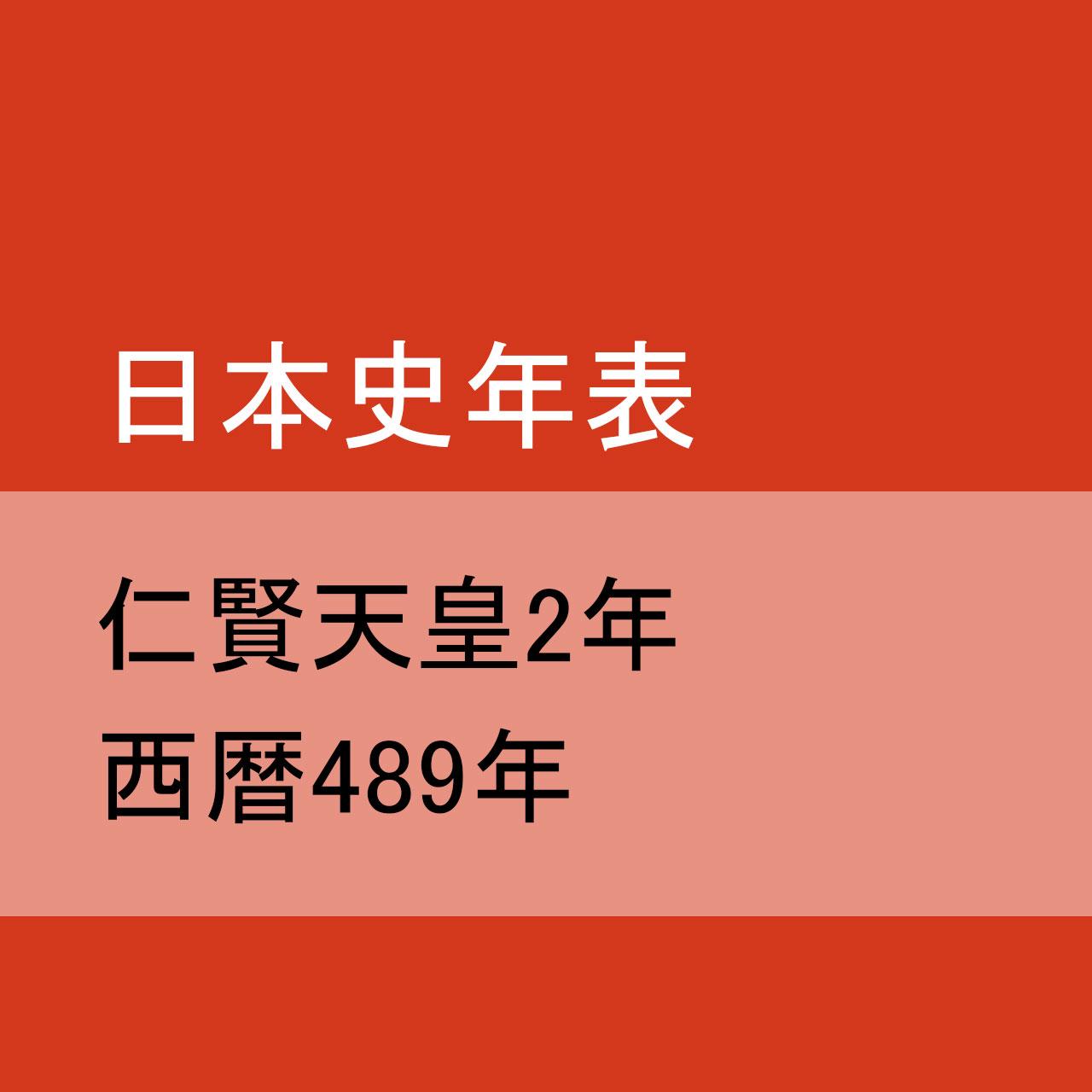 仁賢天皇2(489)年