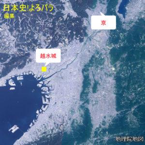 越水城と京