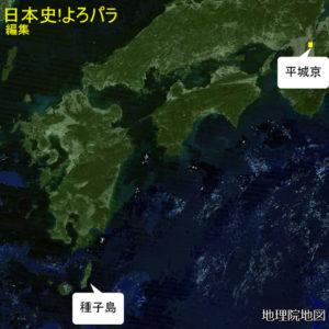 平城京と種子島