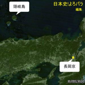 長岡京と隠岐島