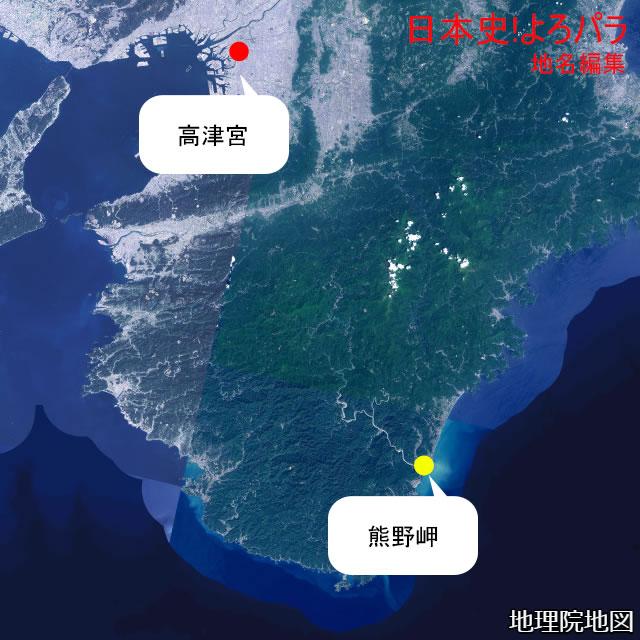 熊野と高津宮