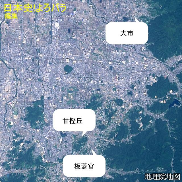 板蓋宮と大市の距離