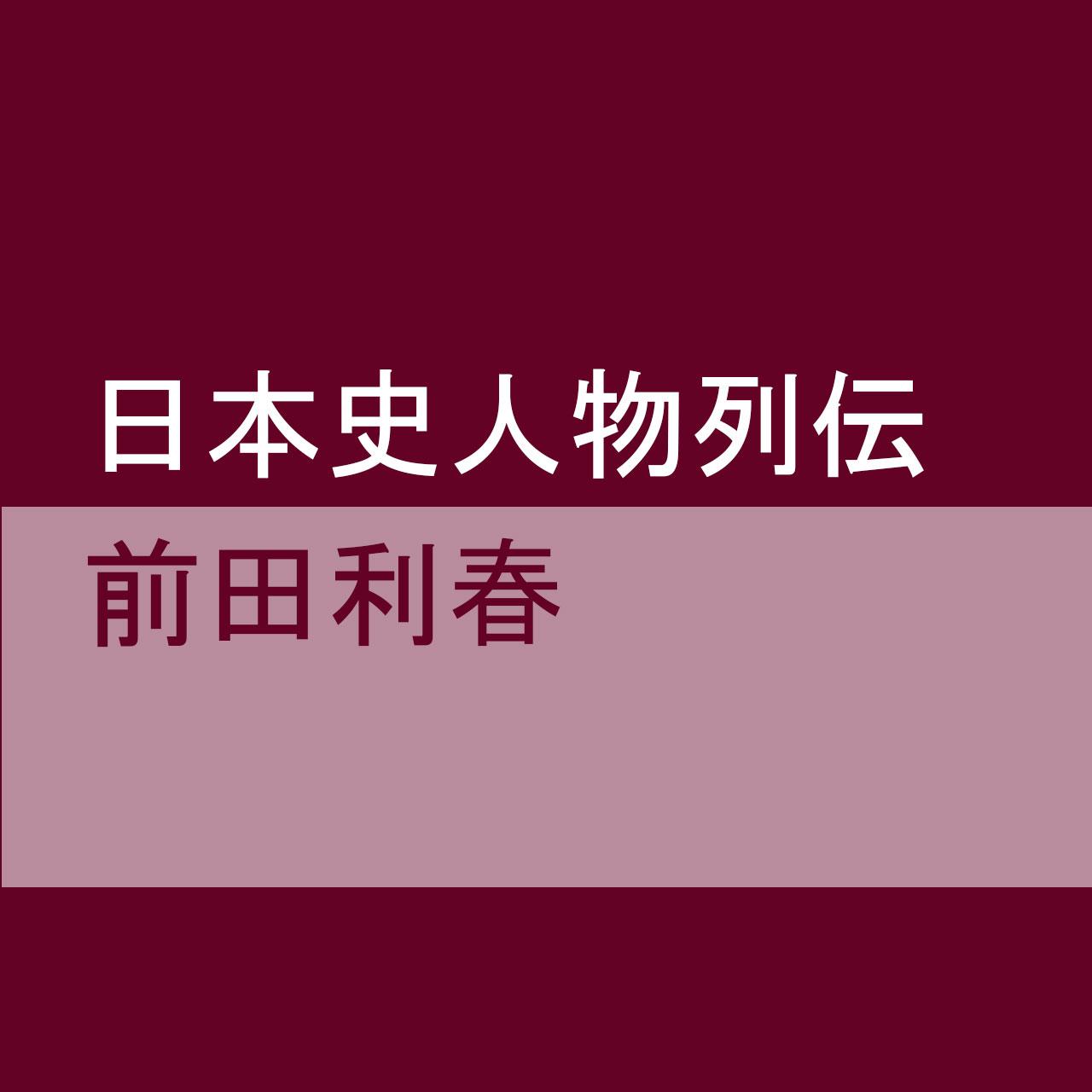 前田利春(前田利昌)