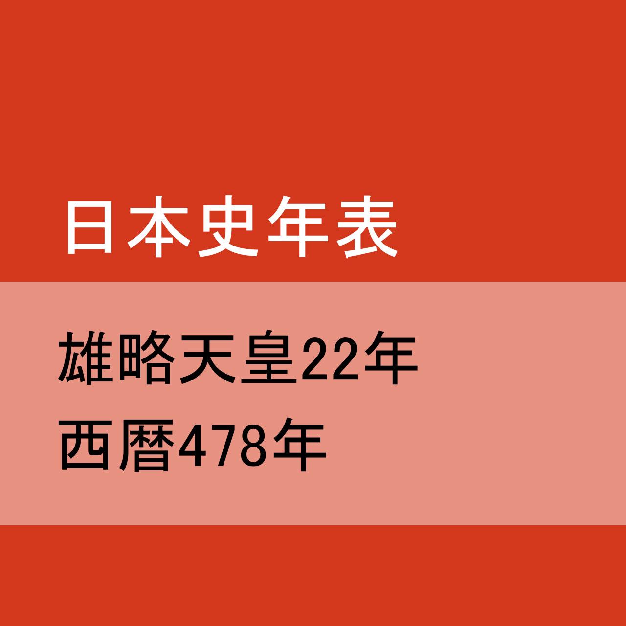 雄略天皇22(478)年