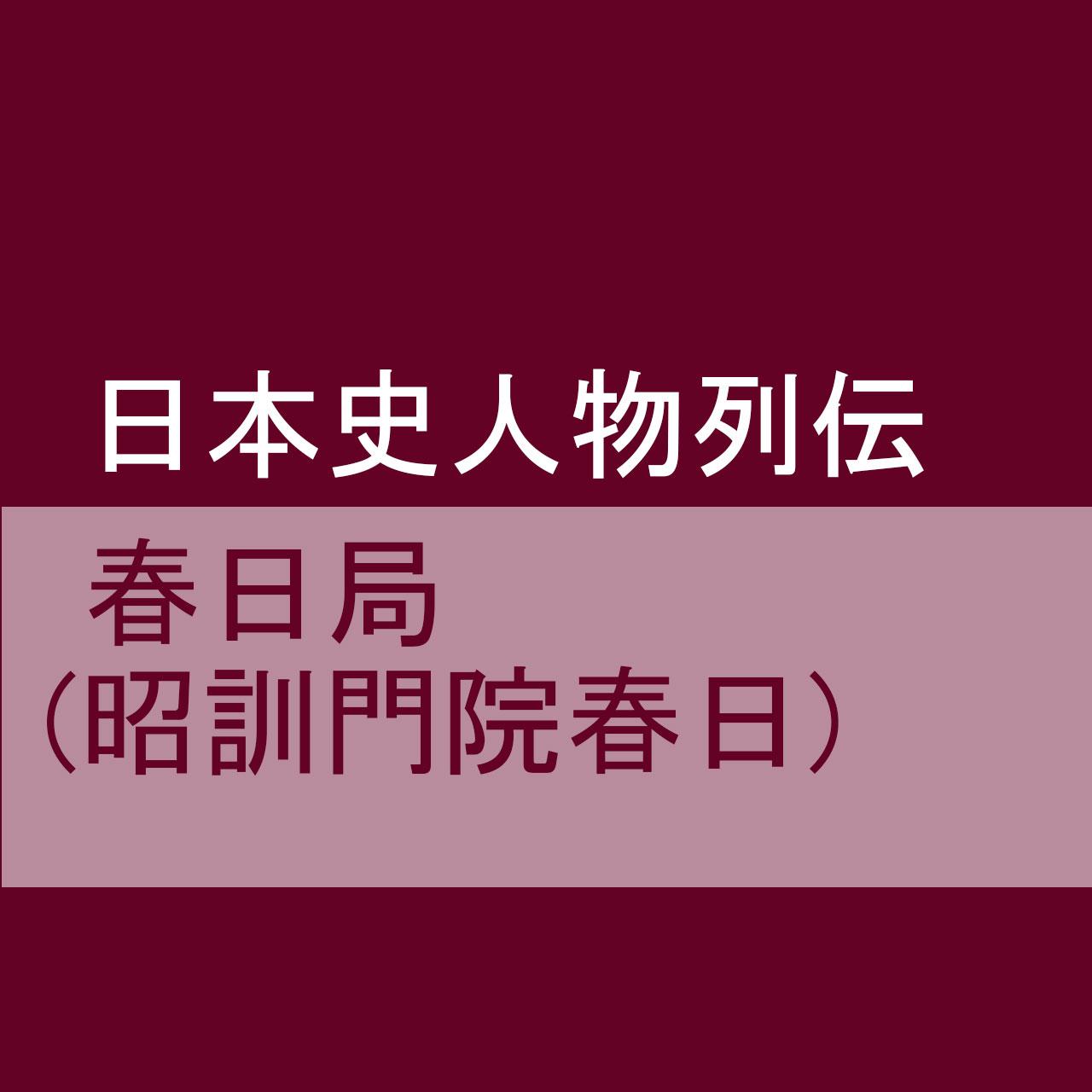 春日局(昭訓門院春日)